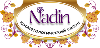 Косметологический центр Nadin